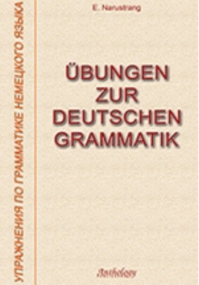 Ubungen zur deutschen Grammatik = Упражнения по грамматике немецкого языка: учебное пособие