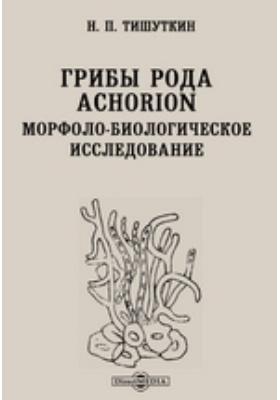 Грибы рода Achorion. Морфоло-биологическое исследование