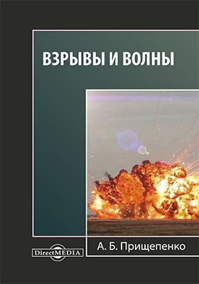 Взрывы и волны : взрывные источники электромагнитного излучения радиочастотного диапазона: учебное пособие