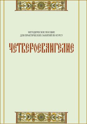 Четвероевангелие: учебное пособие