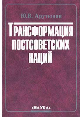Трансформация постсоветских наций : По материалам этносоциологических исследований