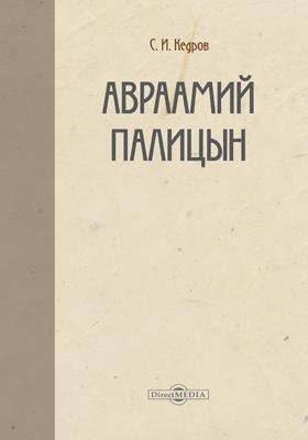 Авраамий Палицын: научно-популярное издание