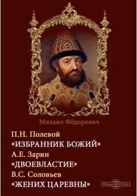Михаил Федорович: художественная литература
