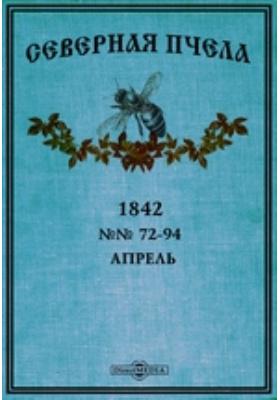 Северная пчела. 1842. №№ 72-94, Апрель