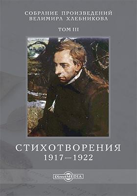 Собрание произведений: художественная литература : в 5 т. Т. 3. Стихотворения. 1917-1922