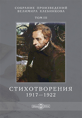 Собрание произведений : в 5 т. Т. 3. Стихотворения. 1917-1922