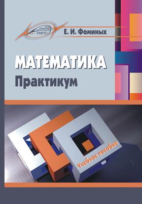 Математика : практикум: учебное пособие