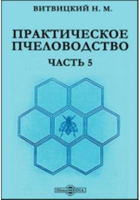 Практическое пчеловодство, Ч. 5