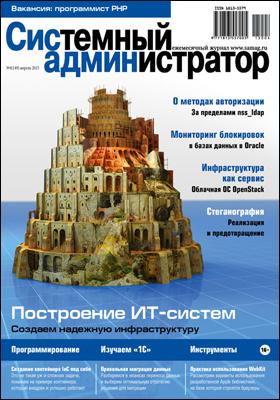 Системный администратор: журнал. 2015. № 4(149)