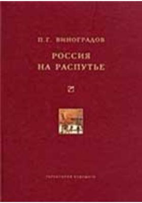 Россия на распутье : историко-публицистические статьи: публицистика