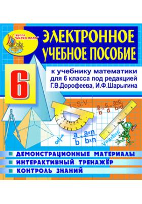 Электронное пособие по математике для 6 класса к учебнику Г.В.Дорофеева и др.