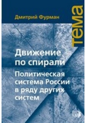 Движение по спирали. Политическая система России в ряду других систем