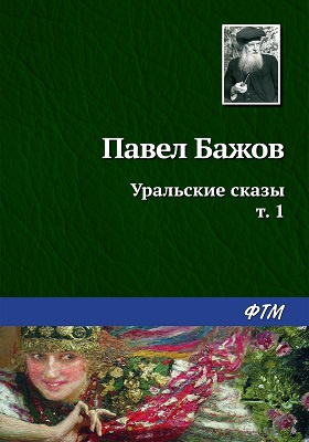 Уральские сказы: сборник. Т. 1