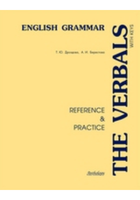 The Verbals : (Глаголы) English Grammar: Reference & Practice: учебное пособие