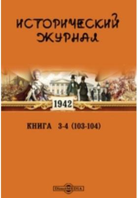 Исторический журнал: газета. Кн. 3-4 (103-104). 1942