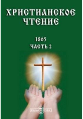 Христианское чтение: журнал. 1865, Ч. 2