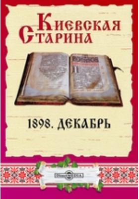 Киевская Старина: журнал. 1898. Декабрь