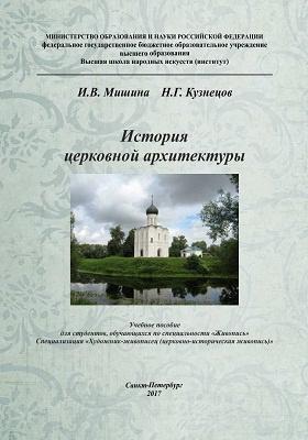 История церковной архитектуры: учебное пособие