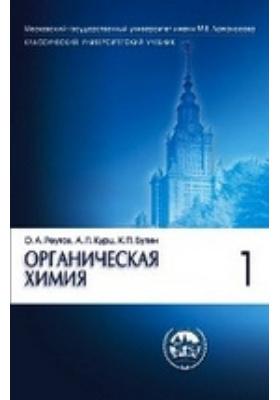 Органическая химия : в 4-х ч., Ч. 1