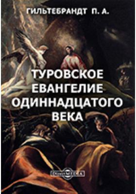 Туровское евангелие одиннадцатого века: духовно-просветительское издание