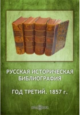 Русская историческая библиография. Год третий. 1857 г