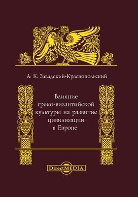 Влияние греко-византийской культуры на развитие цивилизации в Европе