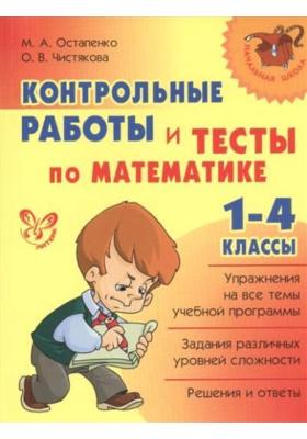 Контрольные работы и тесты по математике. 1-4 классы