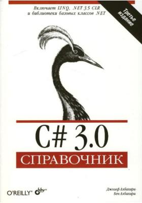 C# 3.0. Справочник = C# 3.0 in a Nutshell : 3-е издание