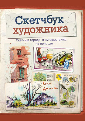 Скетчбук художника : скетчи в городе, в путешествиях, на природе: научно-популярное издание