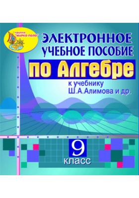 Электронное пособие для 9 класса к учебнику Ш.А. Алимова и др.