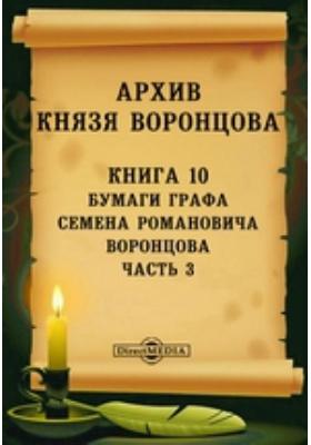 Архив князя Воронцова. Кн. 10. Бумаги графа Семена Романовича Воронцова, Ч. 3