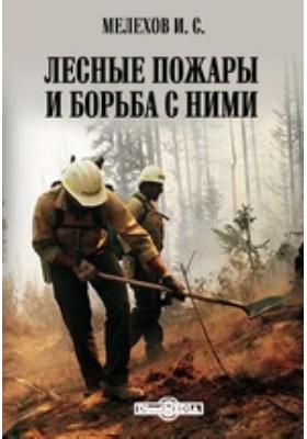 Лесные пожары и борьба с ними