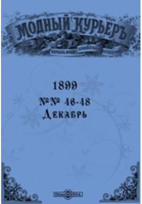 Модный курьер: журнал. 1899. №№ 46-48, Декабрь