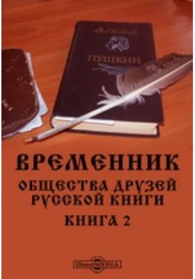 Временник общества друзей русской книги: журнал. 1928. Книга 2