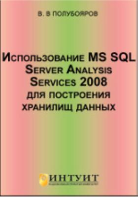 Использование MS SQL Server Analysis Services 2008 для построения хранилищ данных: курс