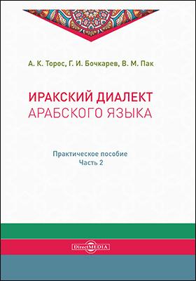 Иракский диалект арабского языка: практическое пособие, Ч. 2