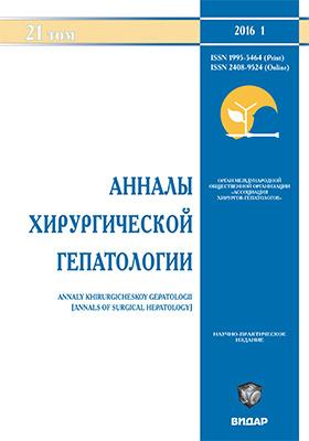 Анналы хирургической гепатологии: журнал. 2016. Т. 21, № 1