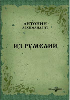 Из Румелии: духовно-просветительское издание