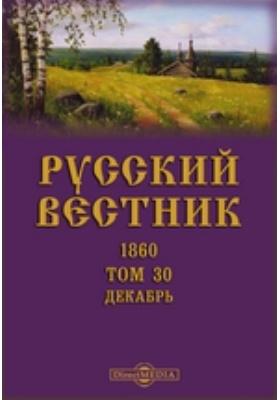 Русский Вестник: журнал. 1860. Т. 30, Декабрь