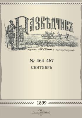 Разведчик: журнал. 1899. №№ 464-467, Сентябрь