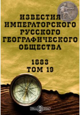 Известия Императорского Русского географического общества: журнал. 1883. Т. 19