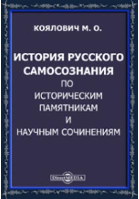 История русского самосознания по историческим памятникам и научным сочинениям