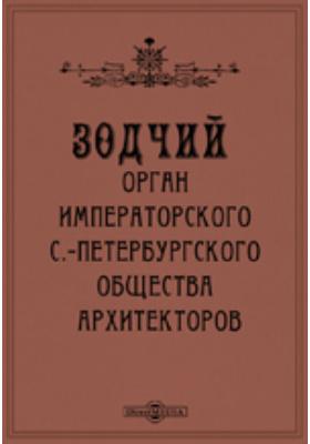 Зодчий : орган Императорского С.-Петербургского Общества Архитекторов: журнал. 1902