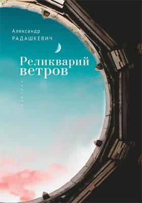 Реликварий ветров : избранная лирика: художественная литература