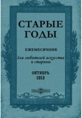 Старые годы : Ежемесячник, для любителей искусства и старины: журнал. 1913. Октябрь