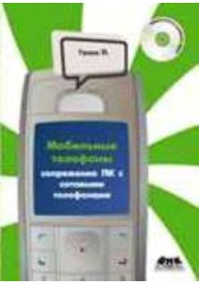 Сопряжение ПК с сотовыми телефонами: учебное пособие
