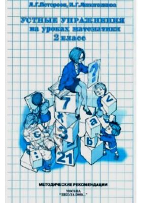 Устные упражнения на уроках математики. 2 класс : Методические рекомендации