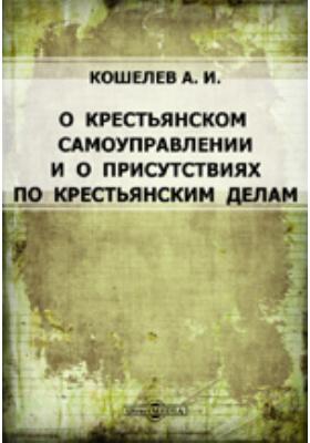 О крестьянском самоуправлении и о присутствиях по крестьянским делам: публицистика