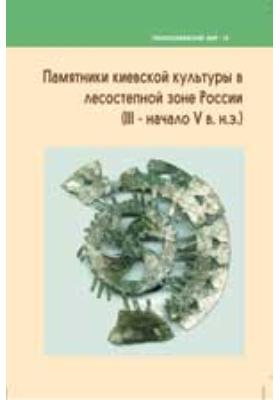 Памятники киевской культуры в лесостепной зоне России (III начало V в н.э.): монография