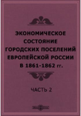 Экономическое состояние городских поселений Европейской России в 1861-1862 гг, Ч. 2